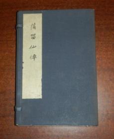 原函套《蒲留仙传》全三册、初版!