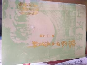 张家口文史资料 第35辑 '纪念张家口市开展文史工作二十年'