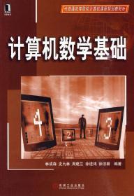 计算机数学基础 林成森 机械工业出版社 9787111298540