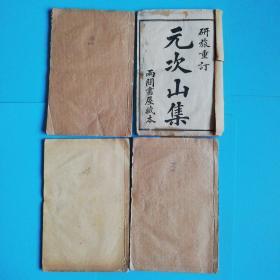 民国癸丑年白纸石印大字全套四册《元次山集》两间书屋藏版