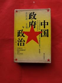 中国政府与政治(王沪宁作序)