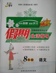全新正版2020快乐假期轻松学习升级版完美假期系列丛书假期生活指导8年级语文北京工业大学出版社