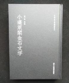 小蓬莱阁金石文字【精装,全新】