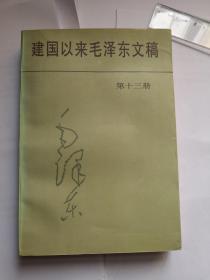 建国以来毛泽东文稿第十三册,晒晒图