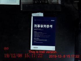 刑事审判参考 总第84集