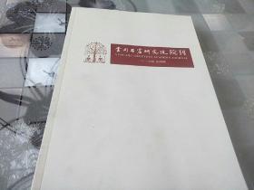 云冈石窟研究院   院刊  (二0一六年)总四期