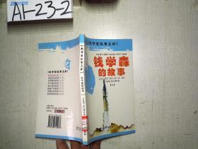 科学家故事文库(华罗庚卷)——教育部推荐青少年必读书系列