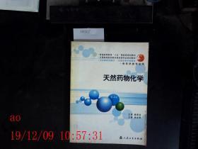 天然药物化学 第4版