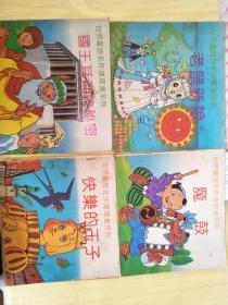 世界童话名作连环画系列:4本合售 汤姆索亚历险记 老鼠新娘 国王耳朵的秘密 快乐的王子 魔鼓 镜子里的王国  A2900