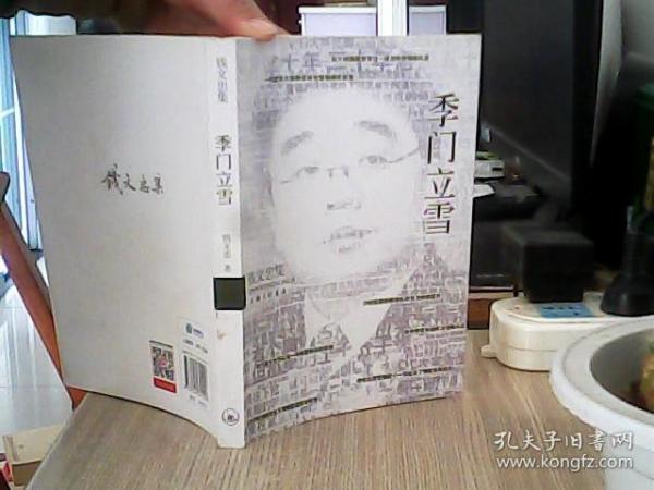 钱文忠集-季门立雪