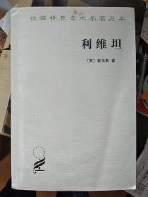 利维坦 汉译世界学术名著丛书