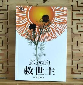 遥远的救世主第一版 豆豆著 作家出版社无删减封太阳花 豆豆