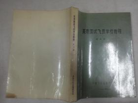 英帝国试飞员学校教程 第四册