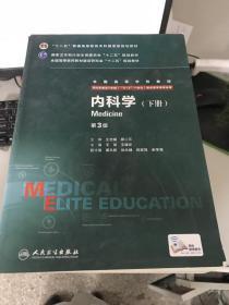 (正版3 )内科学(第3版/八年制/配增值)(下册)9787117207546