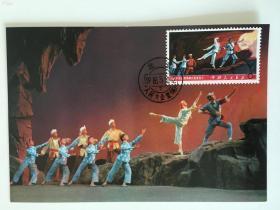文5革命样板戏-白毛女邮票极限片 文革上海人民出版社片源 83年戳