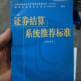 证券结算系统推荐标准(2001年本)
