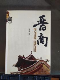 晋商  (w)