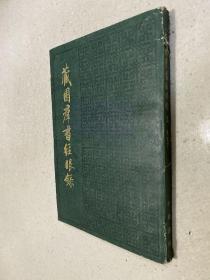藏園群書經眼錄 五:集部 下冊【83年1版1印】