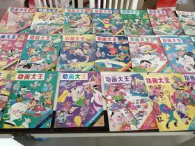 动画大王1992年-1993年