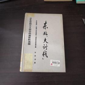 日本帝国主义侵华档案资料选编-东北大讨伐(4)