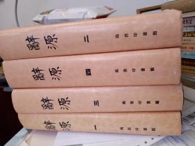 辞源 全四册 商务印书馆
