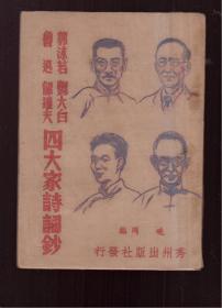《郭沫若 刘大白 鲁迅 郁达夫四大家诗词钞》