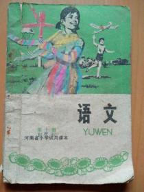 [语文]第十册河南省小学试用课本(1979年版)
