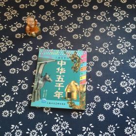 中华五千年:五帝 夏商周秦汉儿童故事版