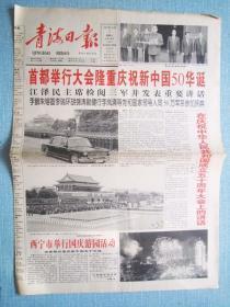137、青海日报 99.10.2日 国庆50周年