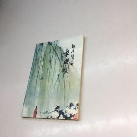 杜丽娘(戏剧小说.牡丹亭改写.插图本) 【 9品 +++ 正版现货 自然旧 多图拍摄 看图下单】