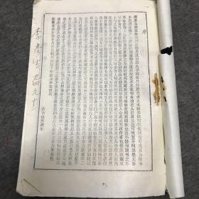 崇正辟谬永吉通书(内十四卷全)
