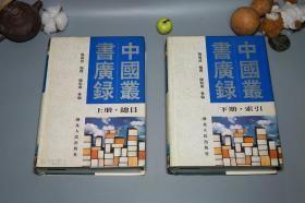 中国丛书广录