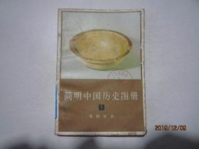 简明中国历史图册 1- 原始社会