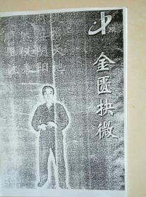 金匮抉微—卢氏结构基础功法