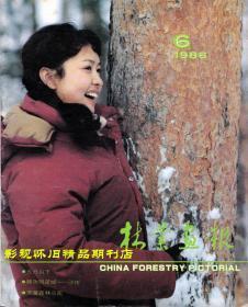 林业画报 1986年6期(终刊号)