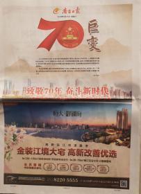 南昌日报建国70周年百版报《致敬70年,奋斗新时代》特刊*巨变篇