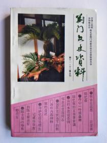 荆门文史资料第十一、十二辑合刊(复本)