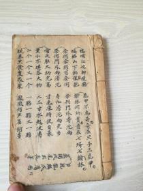 手抄本,厚册,书法漂亮,内容多种。