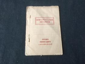 郭沫若同志答关于毛主席诗词解释中的疑难问题