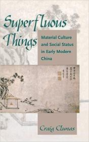 Superfluous Things: Material Culture and Social Status in Early Modern China 长物志:早期现代中国的物质文化与社会地位【精装】
