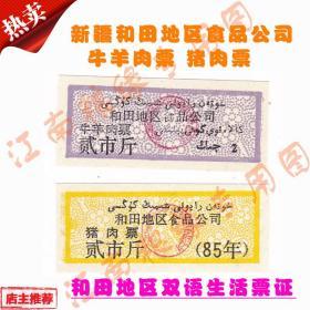 新疆和田地区食品公司牛羊肉票猪肉票 2枚 双语票证 非粮票