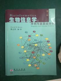 国外生命科学优秀教材·生物信息学:序列与基因组分析