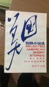 美國短篇小說選