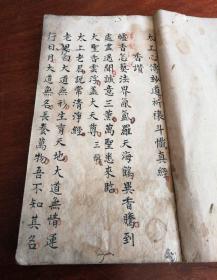 《太上心传玅道祈禳斗懴真经》咸丰三年精写本