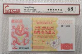 香港97回归纪念票(评级币)