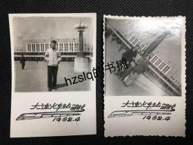 【系列照片】早期1962年辽宁大连火车站前青年男女留影及周边景象2张合售,影像清晰、内容丰富,较为难得