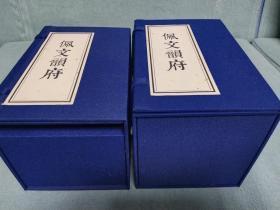《佩文韵府》 全24册 上海点石斎   光绪15年(1889)出版  品相完好 线装  尺寸21.5:14.5:25cm