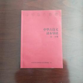 中华古诗文读本导读