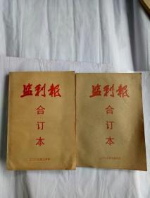 监利报合订本2003年全年(上下两本)含停刊号