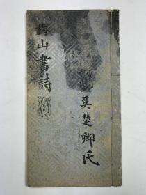 ◆林乾良旧藏---民国吴楚卿 梅山书诗 手稿    好友民国民国无锡文人张文藻《庸隐庐文存》
